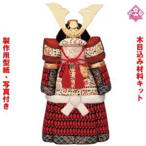 木目込み 人形 材料 五月人形 (鎧) 型紙 布付き YO1