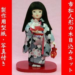 木目込み 人形 材料 市松人形 (春うらら オリジナル) 型紙 布付き