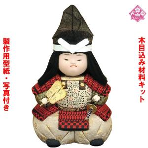 木目込み 人形 材料 五月人形 (武者わらべ 大) 型紙 布付き MU6