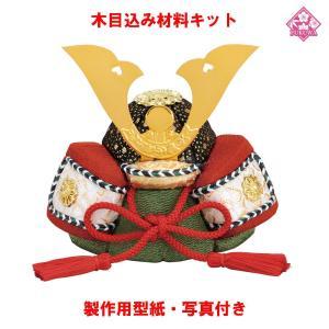木目込み 人形 材料 五月人形 (吉祥かぶと) 型紙 布付き