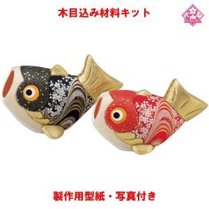 木目込み 人形 材料 五月人形 (夫婦鯉) 型紙 布付き ME3