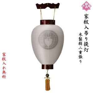 お迎え提灯 家紋入り  盆提灯 紋天提灯 木製  ( 絹二重 さくら ) 壷型|fukuwa