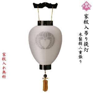 お迎え提灯 家紋入り  盆提灯 紋天提灯 木製 ( 絹二重 黒檀 ) 壷型|fukuwa