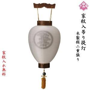 お迎え提灯 家紋入り  盆提灯 紋天提灯 木製 ( 絹二重 木製焼杉 ) 壷型|fukuwa