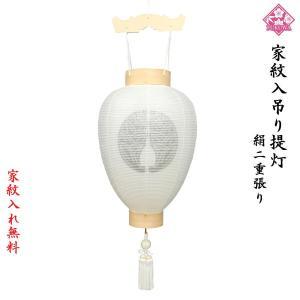 お迎え提灯 家紋入り  盆提灯 紋天提灯 木製 ( 絹二重 桐柾 ) 壷型|fukuwa