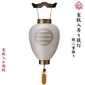 お迎え提灯 家紋入り  盆提灯 紋天提灯 木製  ( 絹二重 プラ黒 ) 壷型|fukuwa