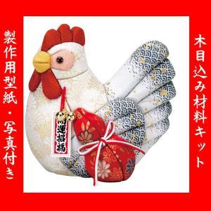 木目込み 人形 干支 キット 酉 (4-1) 型紙 布付き