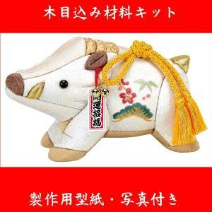 木目込み 人形 干支 キット 亥 (31E-01) 型紙 布付き