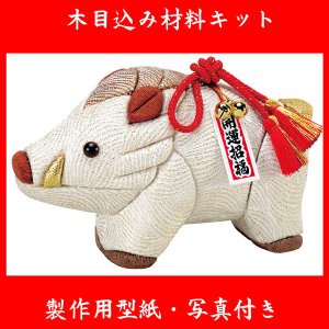 木目込み 人形 干支 キット 亥 (31E-05) 型紙 布付き