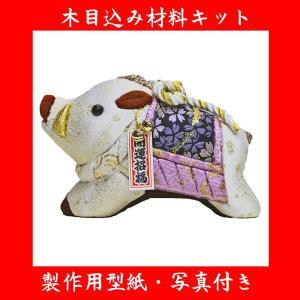 木目込み 人形 干支 キット 亥 (31E-114) 型紙 布付き