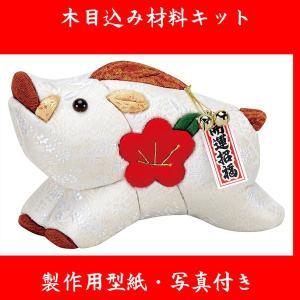 木目込み 人形 干支 キット 亥 (31E-13) 型紙 布付き