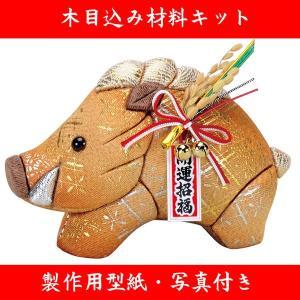 木目込み 人形 干支 キット 亥 (31E-25) 型紙 布付き