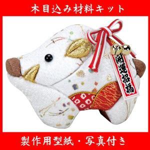 木目込み 人形 干支 キット 亥 (31E-27) 型紙 布付き