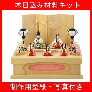 こちらの商品はメーカー取り寄せ商品です。 出荷まで7日〜10日お待ち頂きます。   雛人形の木目込み...