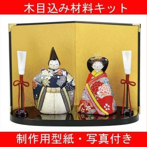 木目込み 人形 材料 雛人形(絢音立雛 道具一式付)型紙 布付き A56