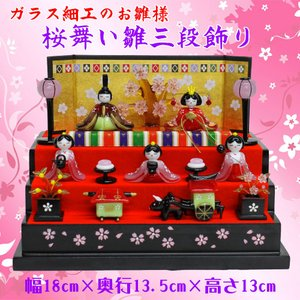 ガラス細工 雛人形 コンパクト【桜舞い雛三段飾りCYK-1883-893】三段五人飾り