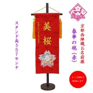 雛人形 名前旗 刺繍 お雛様 名前入無料【春華に毬(中)赤f...