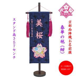 雛人形 名前旗 刺繍 お雛様 名前入無料【春華に毬(中)紺f...