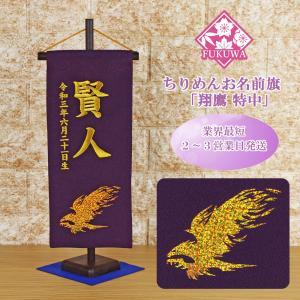 五月人形 刺繍 名前旗 男の子 節句 男旗  (翔鷹(小)8...