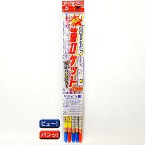 【昼花火・ロケット花火】音入笛ロケットゴールド(5本袋入り)