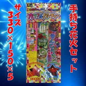 花火 セット カラフルパーティー NO,200 セット花火