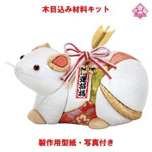 木目込み 人形 干支 キット子 ねずみ  (R2E-06) 型紙 布付き