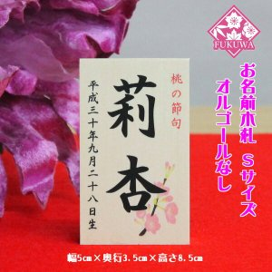 雛人形 お名前木札 コンパクト【お名前立札 桜柄 小(白木タ...