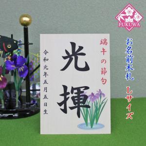 五月人形 お名前木札 コンパクト 名入れ【お名前立札 菖蒲 ...