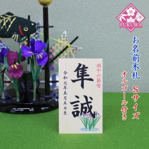 五月人形 お名前木札 コンパクト オルゴール付き【お名前立札...