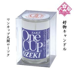 故人の好物シリーズ(ワンカップ大関ローソクT8601-1036 )好物キャンドル ローソク カメヤマ|fukuwa