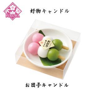故人の好物シリーズ(お団子キャンドル(笹) T8602-1039 )好物キャンドル ローソク カメヤマ|fukuwa