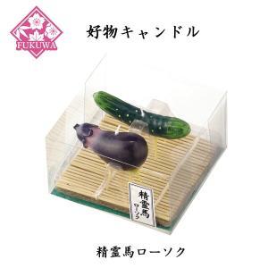 故人の好物シリーズ(精霊馬ローソクT8628-1030 )好物キャンドル ローソク カメヤマ|fukuwa
