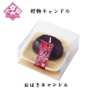 故人の好物シリーズ(おはぎキャンドル T8643-1038 )好物キャンドル ローソク カメヤマ|fukuwa