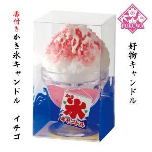 故人の好物シリーズ(かき氷キャンドル イチゴ T8665-1032 )好物キャンドル ローソク カメヤマ|fukuwa