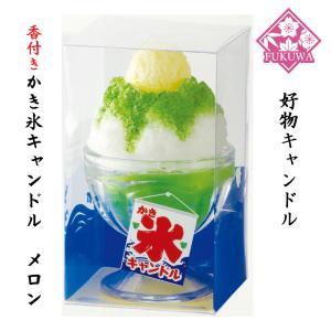 故人の好物シリーズ(かき氷キャンドル メロン T8665-1033 )好物キャンドル ローソク カメヤマ|fukuwa