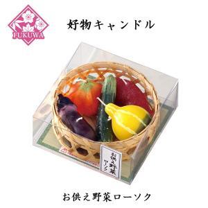 故人の好物シリーズ( お供え野菜ローソク T8712-1066 )好物キャンドル ローソク カメヤマ|fukuwa