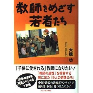 教師をめざす若者たち [Mar 01, 2000] 大橋 功|fukuwarai-nippon