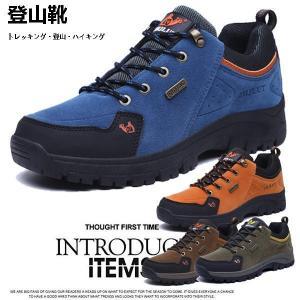 トレッキングシューズ メンズ アクティブシューズ 登山靴 紐靴 靴 スポーティー 防滑ソール アウトドア 疲れない 軽登山 遠足 ハイキング 春夏 送料無料 fukuya-store