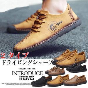 ドライビングシューズ メンズ モカシン レースアップシューズ ローファーシューズ 2タイプ コンフォートシューズ 紳士靴 軽量 柔軟 春夏 オシャレ 疲れにくい fukuya-store