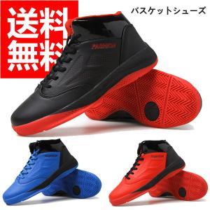バスケットボールシューズ メンズ 走りやすい 衝撃吸収 グリップ力 バスケットボールシューズ スポーツ スニーカー PU革 カップル靴 男女兼用 送料無料 fukuya-store
