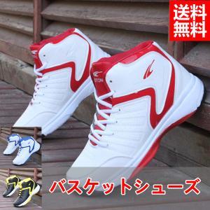 バスケットボールシューズ メンズ スポーティー コンビ靴 衝撃吸収 低反発 スポーツ アクアシューズ ボールシューズ スポーツ バスケット 送料無料 fukuya-store