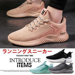 メンズスニーカー ランニングスニーカー シューズ 紐靴 靴 アッパーニット 軽量 通気 アクティブシューズ 歩きやすい オシャレ 夏 新作 送料無料|fukuya-store