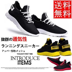 ランニングスニーカー メンズ 紐靴 靴 メッシュシューズ メンズスニーカー スニーカー 夏 走りやすい 衝撃吸収 オシャレ 送料無料|fukuya-store
