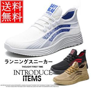 ランニングスニーカー メンズ アッパー ニット ホワイト スニーカー 運動靴 ハイキングシューズ アクティブシューズ 軽量 通気 衝撃吸収 走りやすい 夏 送料無料|fukuya-store