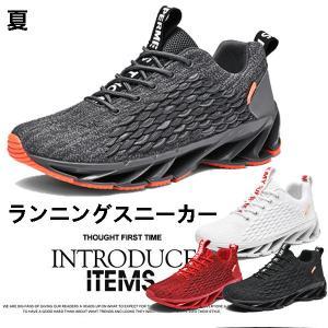ランニングスニーカー メンズ メンズスニーカー 運動靴 スポーツ 靴 メッシュシューズ アクティブシューズ アッパーニット 抜群の通気性 衝撃吸収 夏|fukuya-store