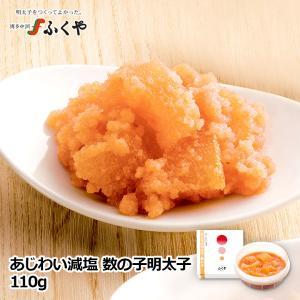 あじわい減塩数の子明太子〜塩分30%カット〜...