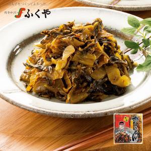 高菜の油炒め〜からかもん100g〜小分けタイプで保存も便利!