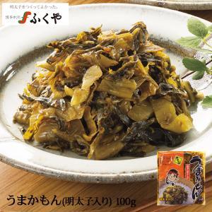 高菜の油炒め〜うまかもん(明太子入り) 100g〜