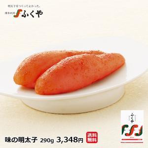 お中元 明太子 御中元 ギフト 送料無料 味の明太子300g...