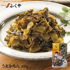 うまかもん250g 高菜の油炒め 辛さ控えめ 味の明太子ふくや